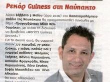 guinness-world-record-img003