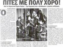 Παραδοσιακή ορχήστρα